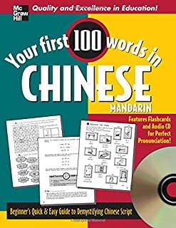 Your First 100 Words in Chinese w/CD Audio: Beginner's Quick & Easy Guide to Reading Chinese Script (Your First 100 Words In…Series)
