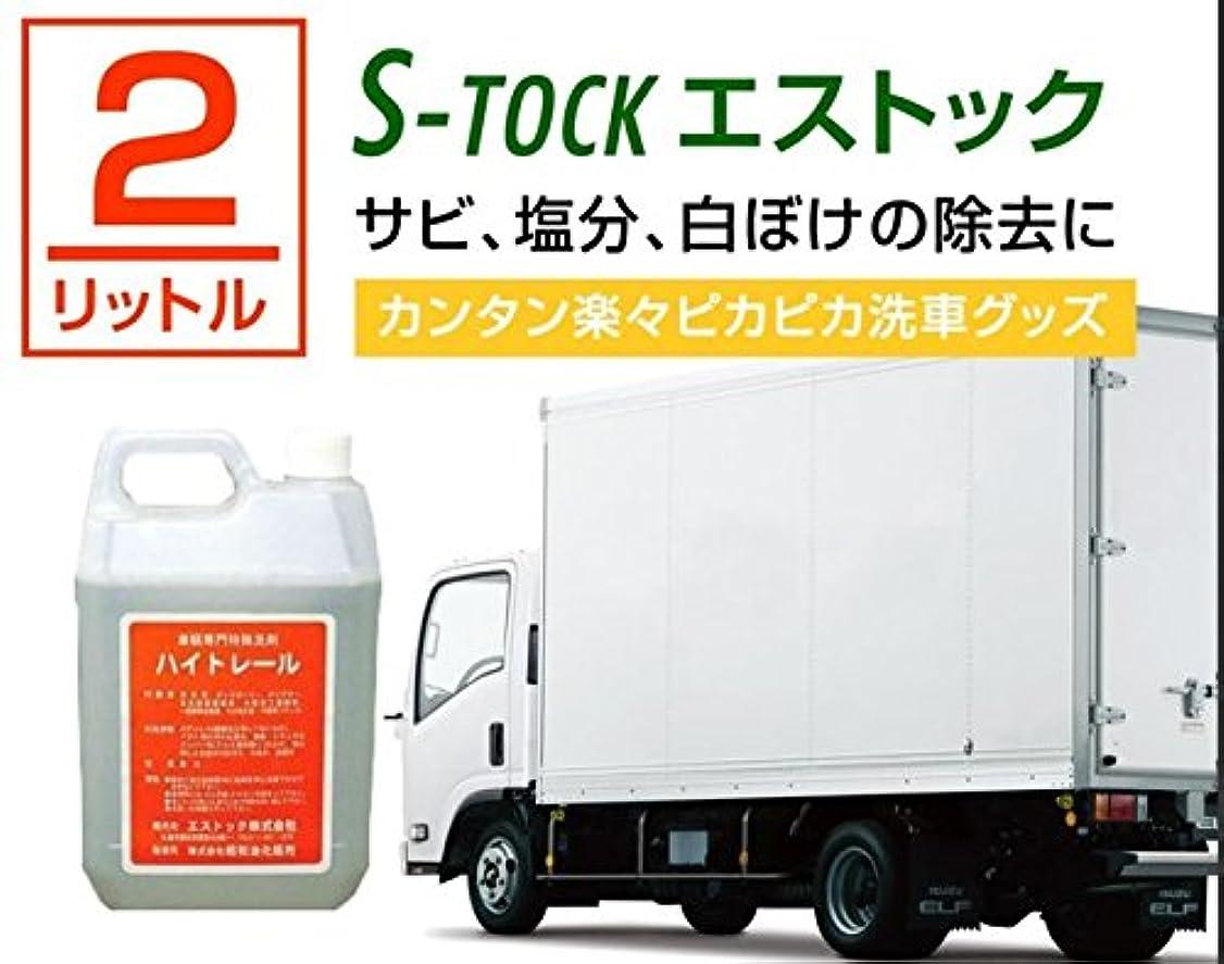 放つ許容ぼろまとめ買い4本セット 車両専用特殊洗剤ハイトレール2L
