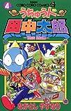 うちゅう人田中太郎(4) (てんとう虫コミックス)