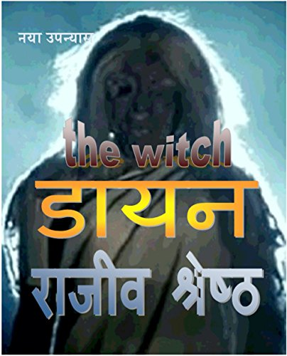 Dayan: the witch (Neelesh series) (Hindi Edition)
