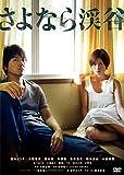 さよなら渓谷[DVD]