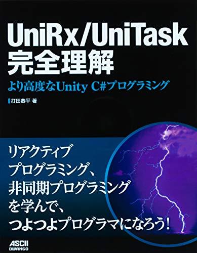 UniRx/UniTask完全理解 より高度なUnity C#プログラミングの詳細を見る