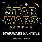 STARWARSメインテーマ ORIGINAL COVER