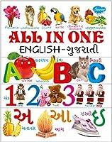 All in One (English-Gujarati)