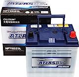 ATLASBX アトラス 国産車バッテリー 充電制御車対応 ATLAS PREMIUM NF 75D23L