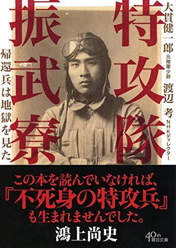 特攻隊振武寮 帰還兵は地獄を見た (朝日文庫)の詳細を見る