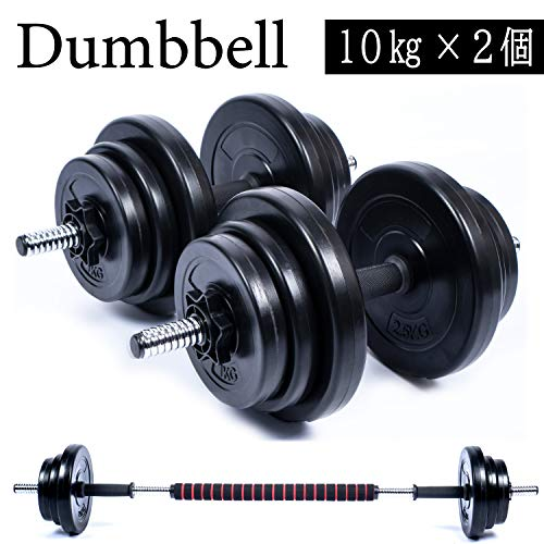 Wout ダンベル 丸形 5kg 10kg 20kg 2個セット バーベルとしても使用可能 筋トレ トレーニング (10Kg×2)