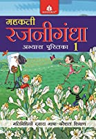 Mehakti Rajnigandha Abhyas Pustika - 1
