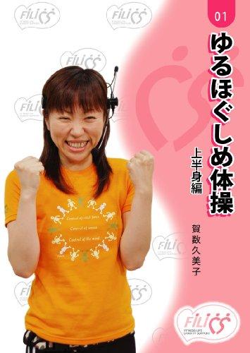 FIL001 ゆるほぐしめ体操(上半身編) [DVD]