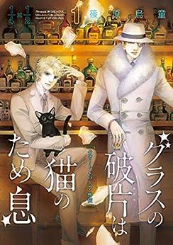 [篠原 烏童]のグラスの破片は猫のため息(1) クォート&ハーフ外伝 (Nemuki+コミックス)