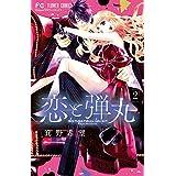 恋と弾丸 (2) (Cheeseフラワーコミックス)