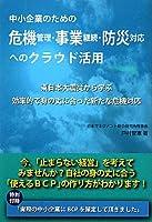 中小企業のための危機管理・事業継続・防災対応へのクラウド活用―東日本大震災から学ぶ効率的で身の丈に合った新たな危機対応