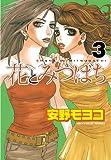 花とみつばち(3) (ヤングマガジンコミックス)