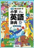 新レインボー小学英語辞典 小型版(オールカラー)(小学生向辞典・事典)