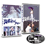 海燕ホテル・ブルー[DVD]