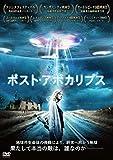 ポスト・アポカリプス[DVD]