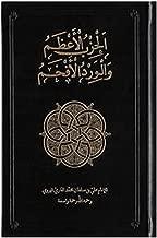 Al-Hizb al-Azam [Illuminated Edition]