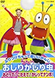 NHKみんなのうた おしりかじり虫 おどって こたえて かじってナンボ![DVD]