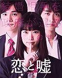 恋と嘘 Blu-rayコレクターズ・エディション[Blu-ray/ブルーレイ]