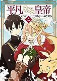 平凡なる皇帝4 (角川コミックス・エース)