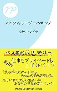 [ミカワ トシアキ]のバスフィッシング・シンキング (トロスカスタム・パブリッシング)