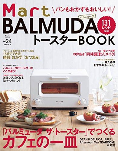 パンもおかずもおいしい! Mart BALMUDAトースターBOOK (Martブックス vol.24)