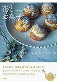 花とお菓子 季節を愛でる、とっておきのティータイムアイディア28 (立東舎 料理の本棚)