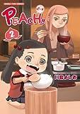 PEACH!! 2 (まんがタイムコミックス(オールカラー版))