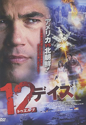 12デイズ [DVD]