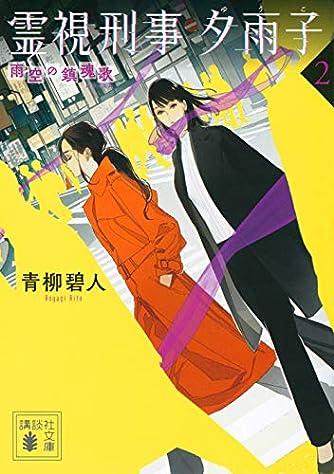 霊視刑事夕雨子2 雨空の鎮魂歌 (講談社文庫)