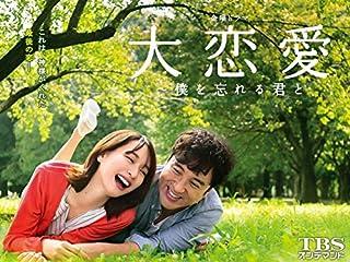 ドラマ『大恋愛〜僕を忘れる君と』無料動画!フル視聴を見逃し配信で!第1話から最終回・再放送まとめ