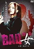 BAD女[DVD]