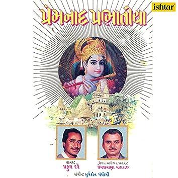 Premnaad Prabhatiya