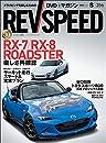 REV SPEED  レブスピード  2020年 8月号