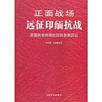 Frontal battlefields expedition to India and Burma Anti-Japanese War: the former Kuomintang generals Sino-Japanese War Qinli Ji(Chinese Edition)