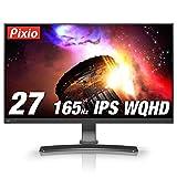 Pixio PX7 ディスプレイ モニター [ 27 インチ 165hz IPS HDR 2560×1440 広色域 sRGB カバー率100% FreeSync G-SYNC Compatible対応 高さ調整 ] ゲーミング モニター ベゼルレス 27型 display monitor 【正規輸入品】