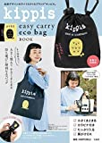 kippis easy carry eco bag BOOK style 2 ふくろう (宝島社ブランドブック)