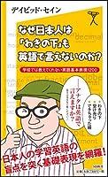 なぜ日本人は「わきの下」も英語で言えないのか? (SB新書)