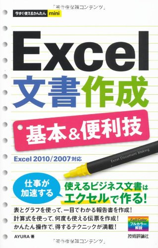 今すぐ使えるかんたんmini Excel 文書作成 基本&便利技