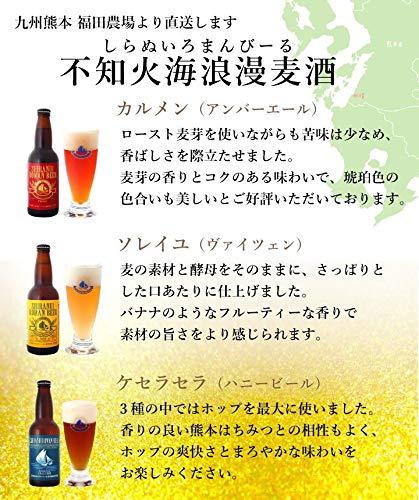 福田農場地ビール不知火海浪漫麦酒ソレイユ(ヴァイツェン)330ml×6本熊本ギフトクラフト