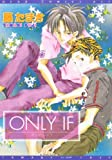 ONLY IF (オンリー・イフ) (ディアプラス・コミックス)