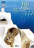 地中海・猫の旅6500キロ CATS OF THE MEDITERRANEAN SEA[DVD]
