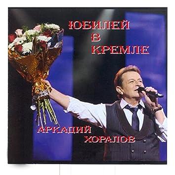 Юбилейный концерт в Кремле (Live)