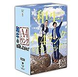 和牛のA4ランクを召し上がれ! 初回生産限定BOX(DVD3巻+番組オリジナル<おれのあいかた>Tシャツ)