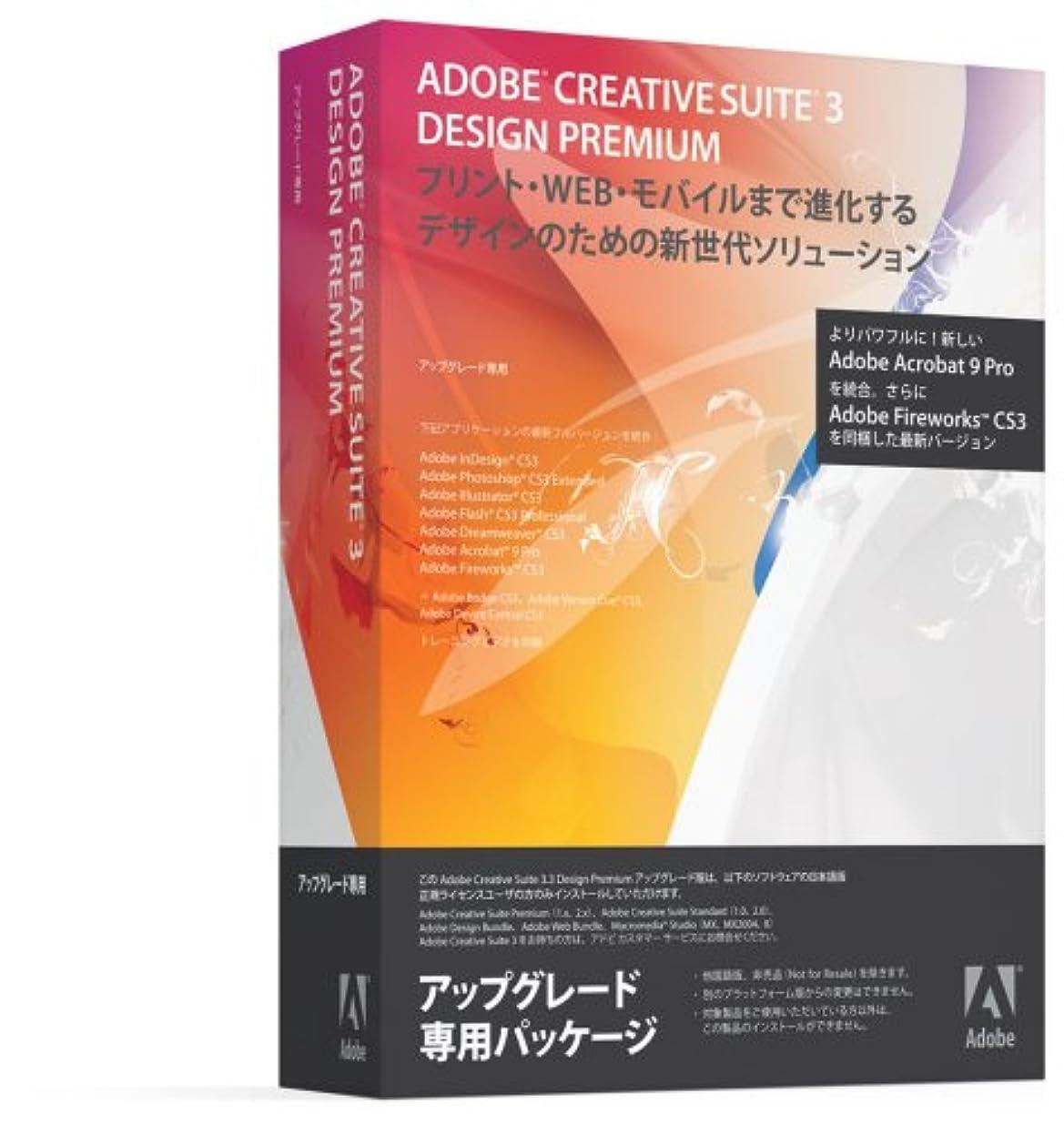カプラー誓うしたいDesign Premium 3.3 日本語版 MAC UPG版>CS 1.X/2.X or STUDIO (旧製品)