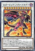 遊戯王 LGB1-JP022 スカーレッド・ノヴァ・ドラゴン (日本語版 ノーマルパラレル) LEGENDARY GOLD BOX