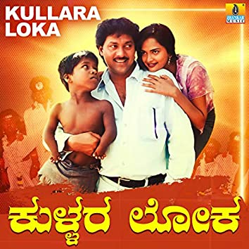Kullara Loka (Original Motion Picture Soundtrack)