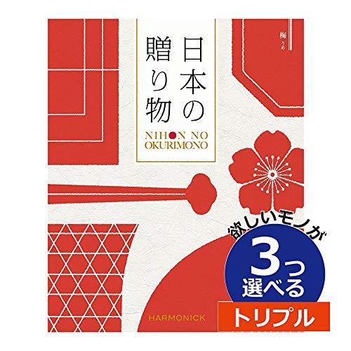 日本の贈りもの 梅(うめ) 3つもらえる トリプルチョイス カタログギフト CATJAPAN001TR