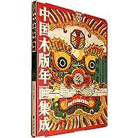 中国木版年画集成·漳州卷——中国木版年画集成