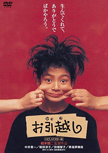 お引越し (HDリマスター版) [DVD]